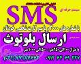      SMS 